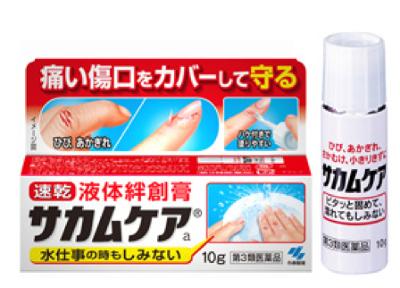 防止雜菌侵入傷口的「サカムケア」。(小林製藥官方網站)