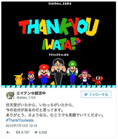 再見了~岩田社長!真心謝謝你為我們帶來的幸福…(圖/Twitter)