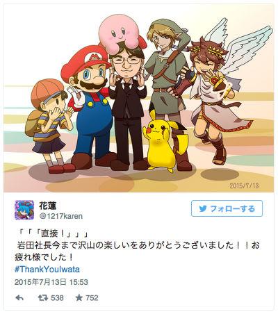 岩田社長辛苦了!因為有你,這個世界的遊戲變得更好玩!(圖/Twitter)