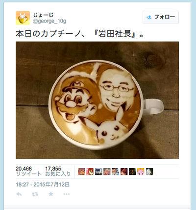 岩田社長~今日為您獻上一杯專屬的卡布其諾。(圖/Twitter)