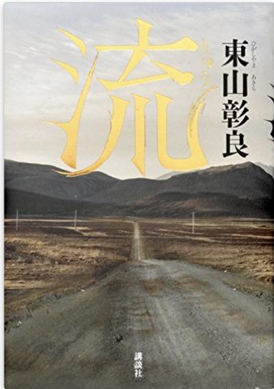 王震緒(東山彰良)獲直木賞