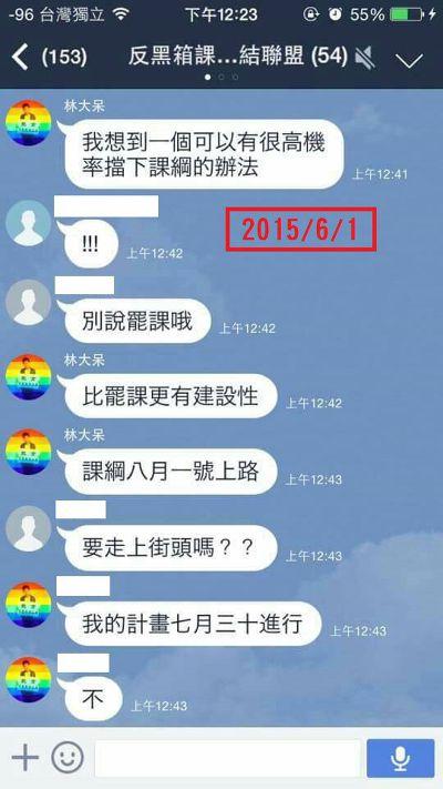 20150730-SMG0045-A01-反黑箱課綱聯盟LINE群組-陳其邁提供.jpg