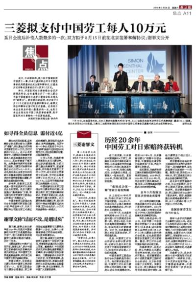 《新京報》7月25日對三菱提出和解的相關報導。(翻攝新京報網站)