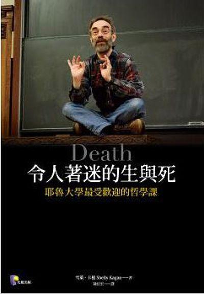 death_cover.JPG