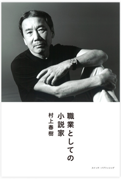 村上春樹最新作品《小說家這份職業》(圖/博客來)