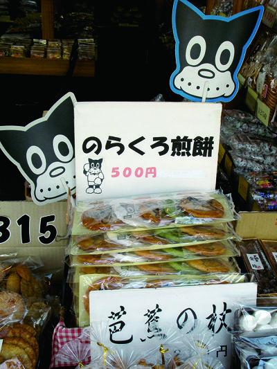 伊勢屋最出名的銅鑼燒甜點組合。