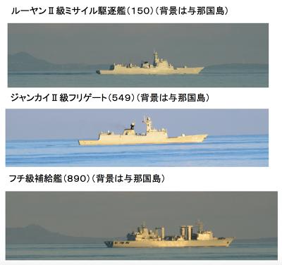 2015年8月1日通過與那國島附近的解放軍軍艦。(日統合幕僚監部)