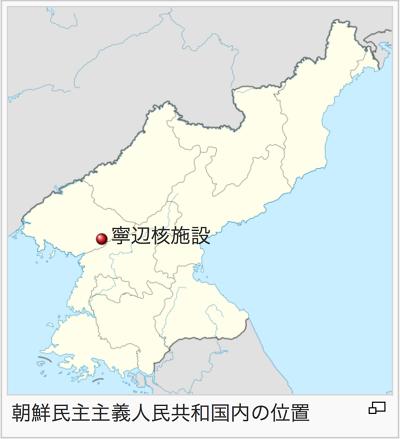 寧邊核設施的相關位置。(維基百科)