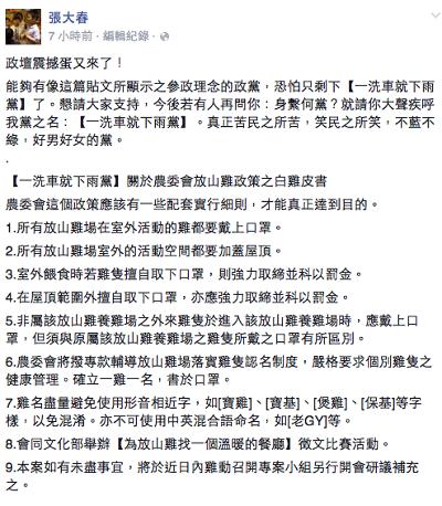 先前才在臉書上宣布成立新政黨「一洗車就下雨黨」的張大春,24日在臉書上為黨推「政績」,逗趣的幫農委會補充細則,除了要求室外活動的放山雞都需要戴上口罩。(取自 張大春臉書)