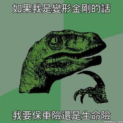 原圖/memeful.com 翻譯/joker666666