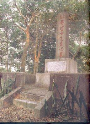 蔣渭水六張犁第六公墓墓碑。(取自蔣渭水文化基金會網站)
