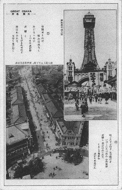 11-5由通天閣一眼望去,是新世界的惠美須道路之景色。.jpg
