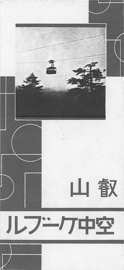 11-7叡山空中纜車的導覽書.jpg