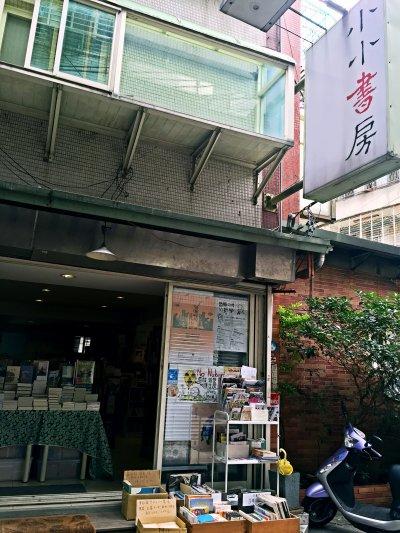 小小書房充滿著古老小鎮的濃厚氣息。(圖/陳秀麗)
