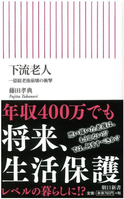 《下流老人》書影 貧窮日本