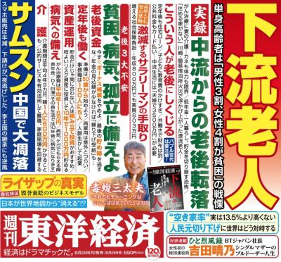 下流老人 貧窮日本