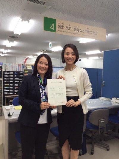 東小雪與增原裕子在承辦櫃檯前開心展示伴侶關係證書。