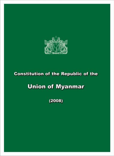 英文版的《緬甸憲法》。