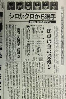 黑霧事件發生時的日本報導。