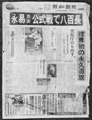 永易將之遭到日本職棒永久禁賽的報導。