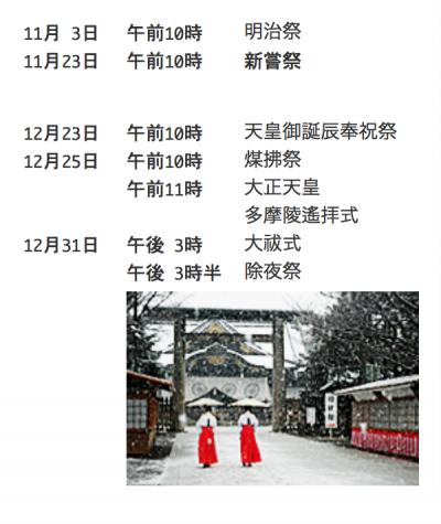 根據靖國神社官網,每年11月23日上午10時,都會舉行新嘗祭的相關祭典。