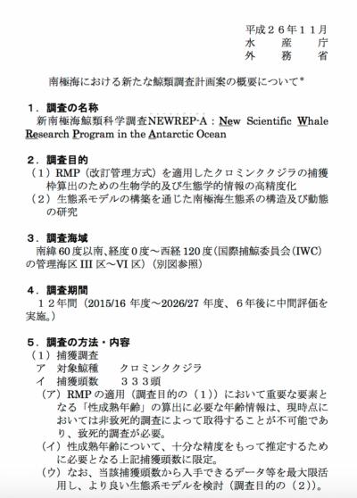 日本新提出的南極捕鯨計畫「NEWREP-A」說明。