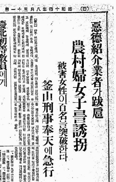 朴裕河認為與日本勾結的韓國通敵者,才是真正強逼婦女為娼的罪人。(維基百科)