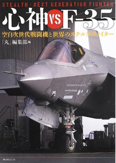 日本潮書房光人社出版的《心神 vs F-35》一書。