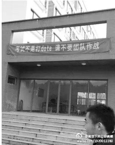 中國作弊。