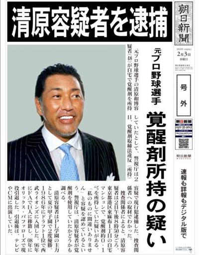 清原和博因持有毒品被捕,登上《朝日新聞》號外。
