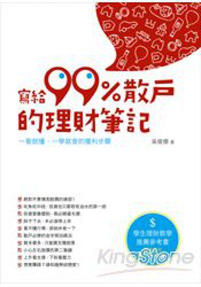 寫給九九%散戶的理財筆記(取自金石堂網站)