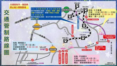平溪交通管制路線圖。圖 / 新北市政府觀光旅遊局提供