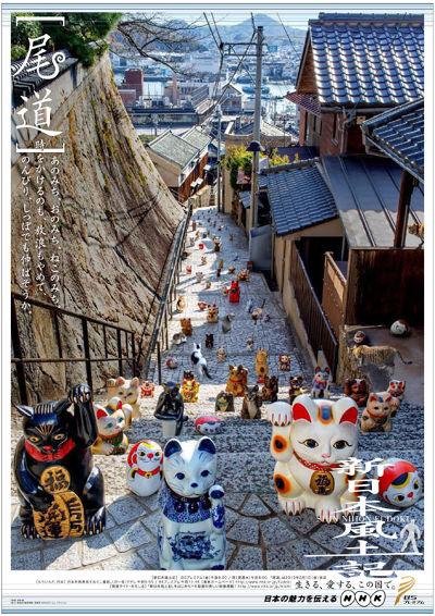 廣島縣尾道市的「貓咪小徑」。(翻攝廣島縣觀光網站)