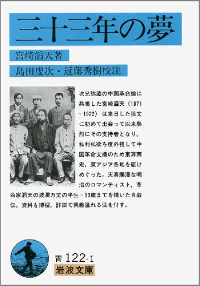 滔天的著作《三十三年之夢》,記述他與孫中山的革命歷程。