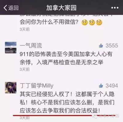中國網友認為此舉已經侵犯個人隱私。
