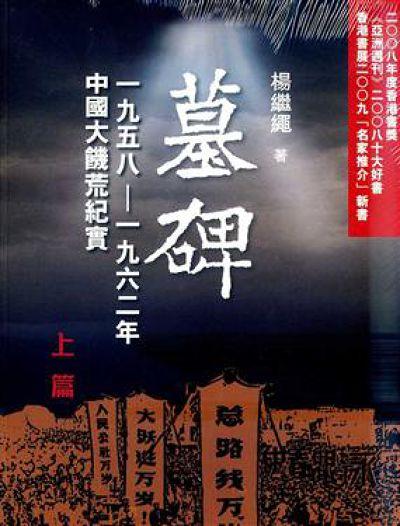 大饑荒時期中國政府的口號:「寧欠血債,不欠糧食。完成糧食任務就是血的鬥爭」。(圖為《墓碑》一書封面)