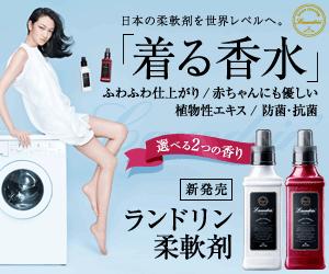 有廠商以「穿的香水」為文案,把柔軟精從清潔用品拉到時尚層次。(圖/ランドリン官網)