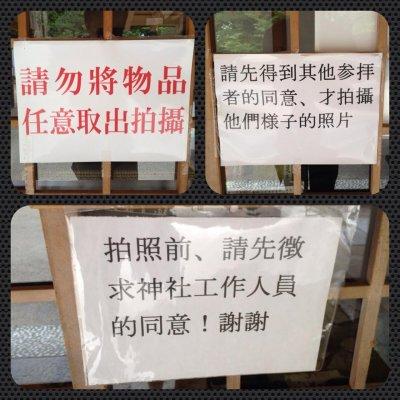 絕大部分的日本神社拜殿其實是不接受攝影的。圖/Bigtree Lee@facebook