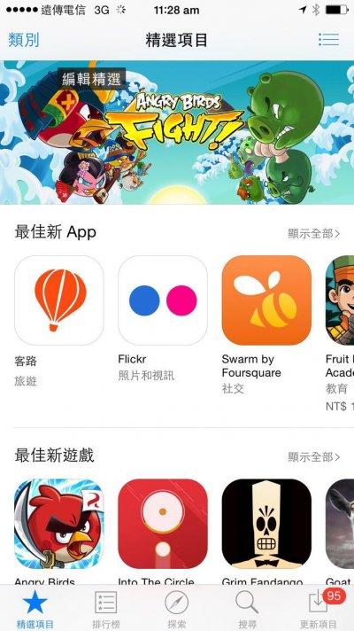 於iOS或Android手機中搜尋「 Klook」 或 「客路」,即可輕鬆下載。(圖/Klook客路提供)