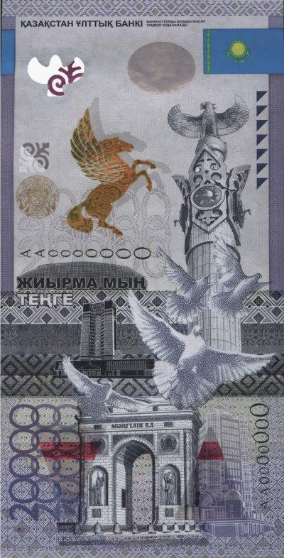 哈薩克2萬騰格正面。