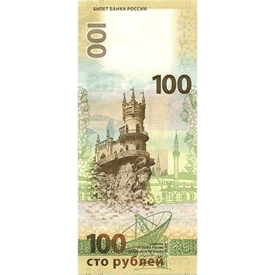 俄羅斯100盧布反面。