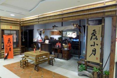 位在桃園機場B2的台南擔擔麵「度小月」,最具南台灣的傳統小吃代表。(圖/擷取自桃園機場網站)