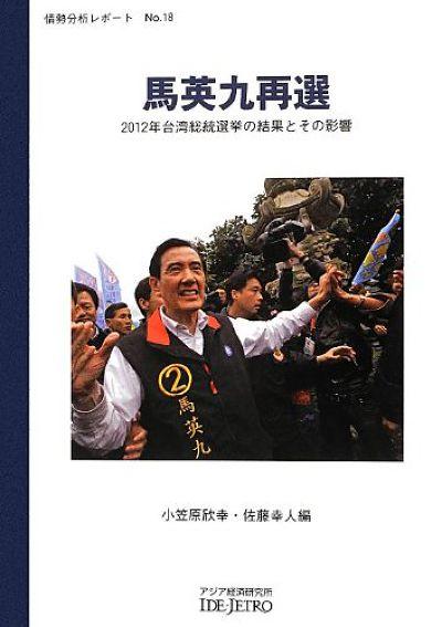 小笠原教授日前出版《馬英九重新當選——2012年台灣總統大選的結果與其影響》,分析台灣政治局勢。