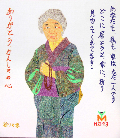 《祈禱的母親》(松田康敏,1968~2007)