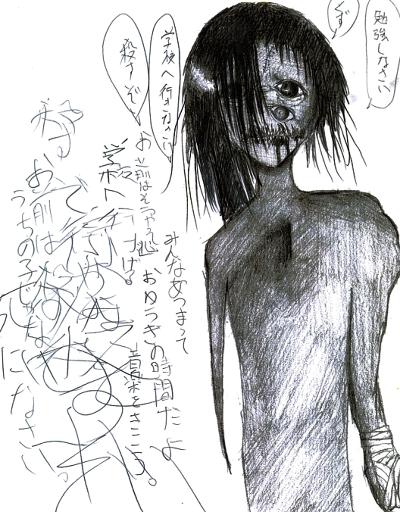 《無題》(酒鬼薔薇聖斗,1983~)