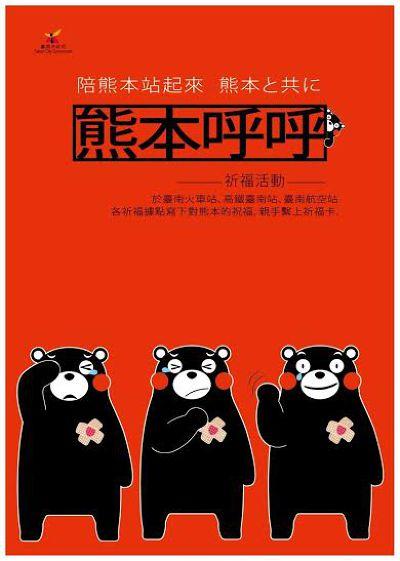 高雄市長陳菊與台南市長賴清德將於6/10日出訪熊本,並起捐贈善款逾6000萬元(台南市政府提供)