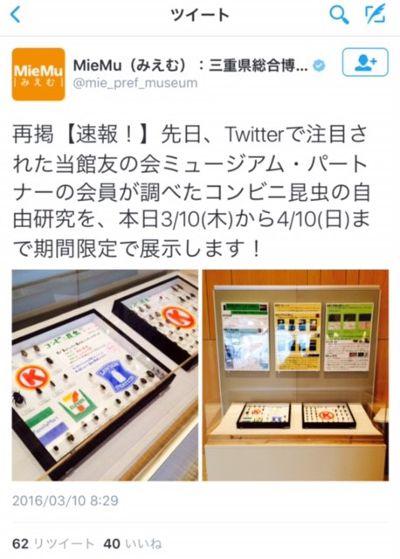 三重縣立綜合博物館舉辦了西川充希的昆蟲研究展,在twitter上宣傳。(圖/想想論壇提供)