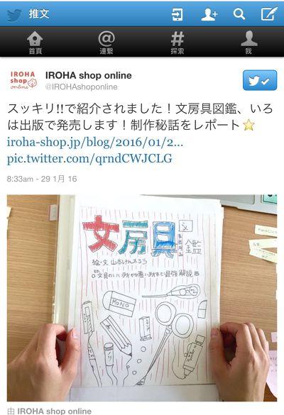 一家出版社獲得山本健太郎首肯,將於三月底發行他手繪的文具圖鑑。(圖/想想論壇提供)