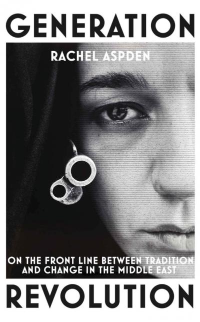 《世代革命:身處中東傳統與變革的前線》書影。