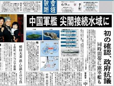 日媒報導中國軍艦入侵尖閣諸島接續水域。